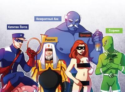 отечественные супергерои